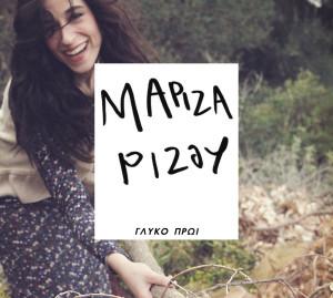 Μαρίζα Ρίζου